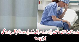 Doctor Rekha