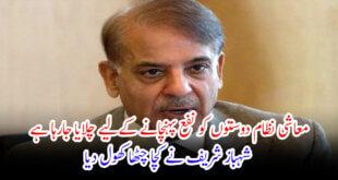 Shehbaz Sharif Latest Update