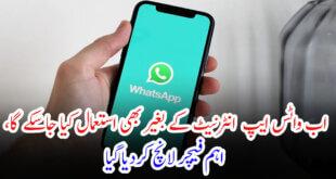 Latest-Urdu-TazaTareen