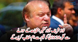 Nawaz-Sharif-Speech-24th-of-July