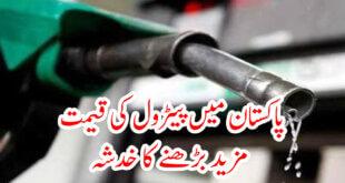 Latest-Urdu-update