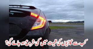 Urdu-Update