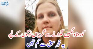 Urdu Update